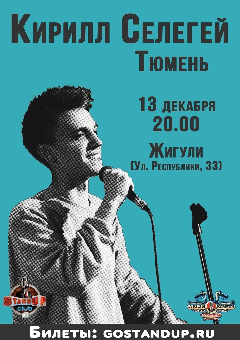 Топ мероприятий на 13 — 15 декабря, изображение №11