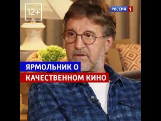 Леонид Ярмольник о качественном кино  Когда все дома  Россия 1