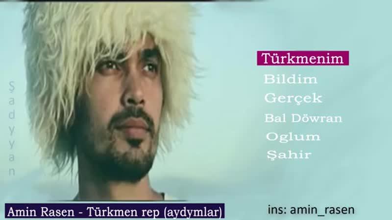 Amin Rasen Türkmen rep aydymlary 2018 360 X 640 mp4