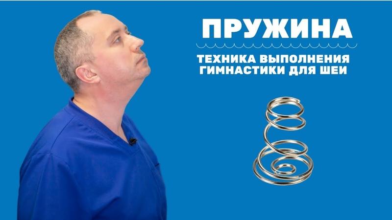 Упражнение Пружина Техника выполнения Гимнастики для шеи Доктора Шишонина