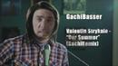 Валентин Стрыкало Наш ♂️Dungeon Master♂️ Gachi Remix GachiBass