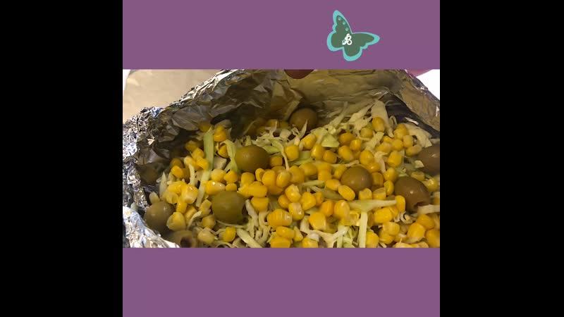 рыба с капустой, кукурузой и оливками в фольге