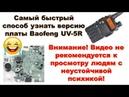 😂 Самый быстрый способ узнать версию платы Baofeng UV 5R Юмор
