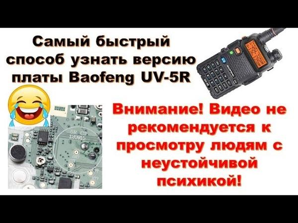 😂 Самый быстрый способ узнать версию платы Baofeng UV-5R (Юмор)