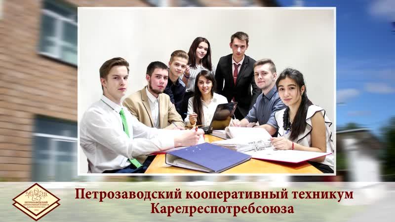 Петрозаводский кооперативный техникум