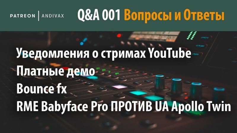 AV QA 001 - Уведомления, Демо, Bounce fx, RME Babyface Pro, UA Apollo Twin