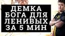 НЕРЕАЛЬНАЯ Демка Зайву ТОП-1 2019 за 5 минут. Как играет ZywOo demo
