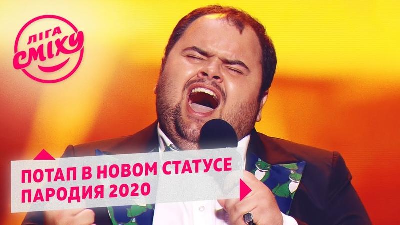 MOZGI - Алё Алё (Поёт Потап в статусе заслуженного артиста Украины) - Пародия 2020