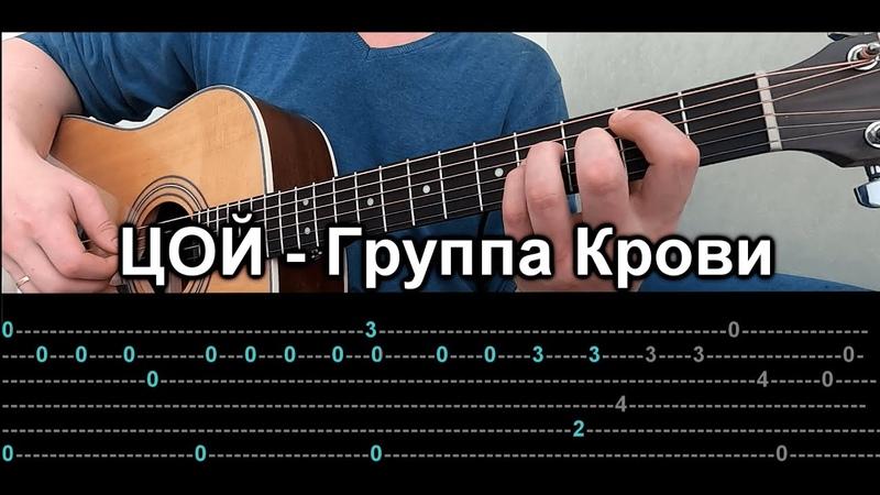 Цой группа крови на гитаре ТАБЫ
