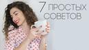 как стать ЖАВОРОНКОМ и легко просыпаться с утра 7 трюков Анетта Будапешт