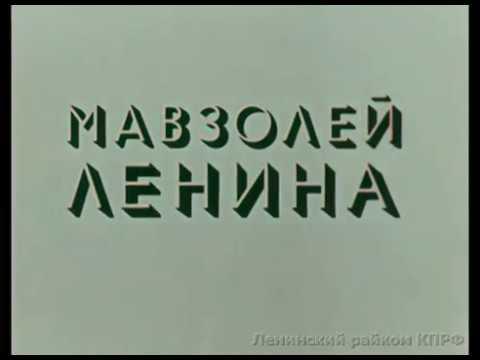 Мавзолей Ленина. (1973) ЛЕНИН ВСЕГДА ЖИВОЙ
