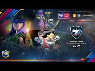 Clash Royale   Чемпионат России по киберспорту 2019   Основной этап