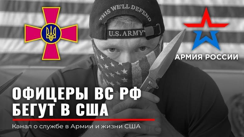 Офицеры ВС России бегут в США КРЫМ 2014 Убежище в USA Учения НАТО 2020 Руденко Армия США