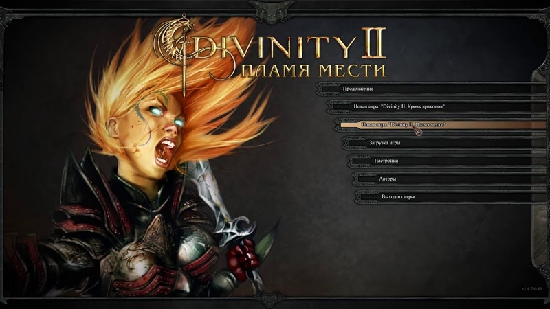 Divinity II Developer's Cut Обзор мнение