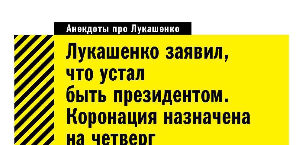 Анекдоты Про Лукашенко