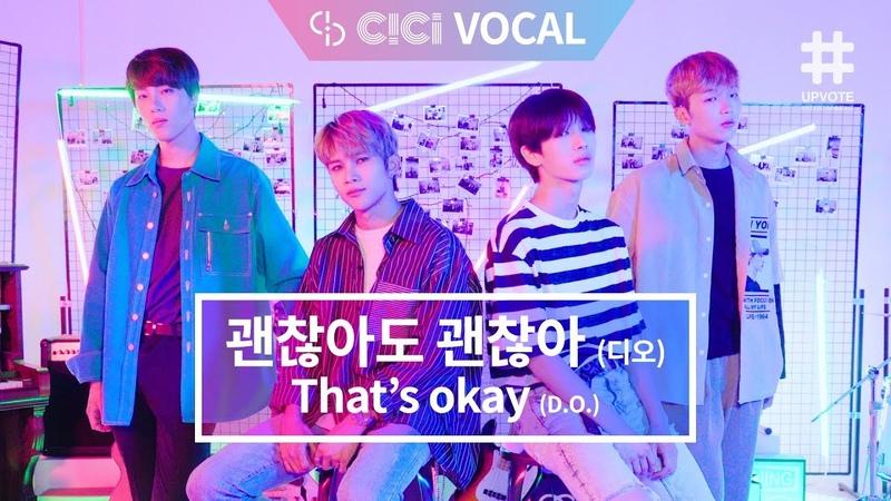 "CICI 씨씨 디오 D O 괜찮아도 괜찮아 That's okay "" Vocal Cover"