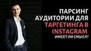 Парсинг аудитории Вконтакте для таргетинга в Instagram | Крадем базы конкурентов
