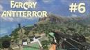 Прохождение Far Cry: AntiTerror - 6 Длинная долина (2 часть)
