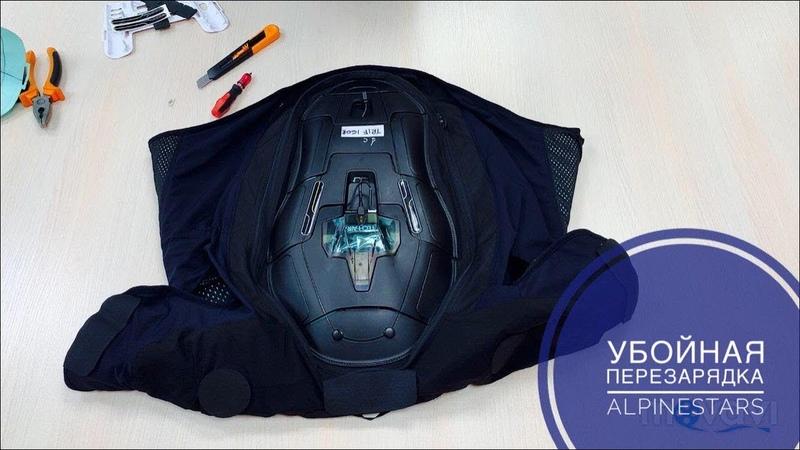 Убойная перезарядка ALPINESTARS! Сервисная замена элементов подушки безопасности.