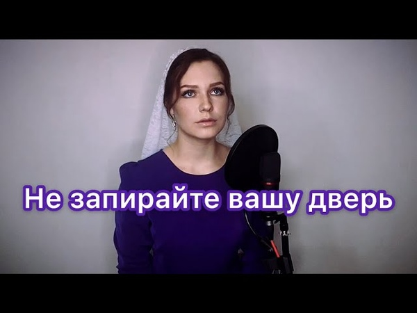 Алиса Супронова Не запирайте вашу дверь Б Окуджава Alisa Supernova Don't lock your door