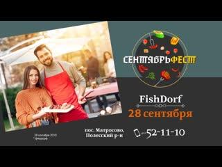 """28 сентября приглашаем на закрытие сезона """"СЕНТЯБРЬФЕСТ"""""""
