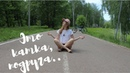 ВЕСЕЛАЯ КАТКА / конфеты с Монетки / килькоВЛОГ