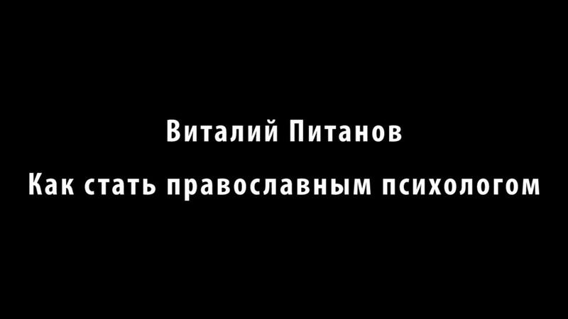 Как стать православным психологом