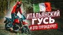 ИТАЛЬЯНСКИЙ ГУСЬ | Самый необычный Турэндуро MOTO GUZZI V85 TT