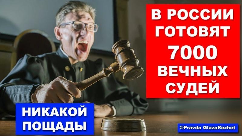 В России вводят вечных судей без ограничений. Новый закон 2019   Pravda GlazaRezhet