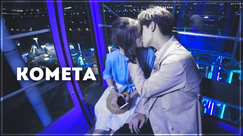 ▼ The World Owes Me A First Love ... комета ... Xing Yun Xia Ke
