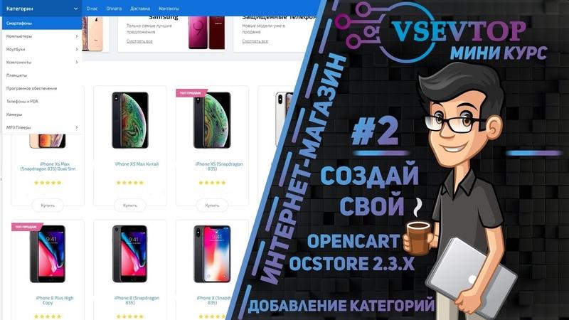 Добавление категорий: OpenCart ocStore 2.3.x Создание интернет магазина 2