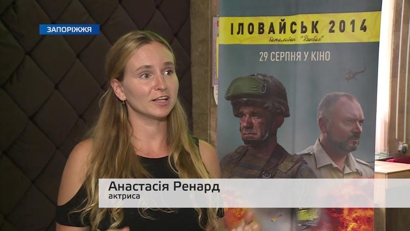 Запоріжці на прем'єрі стрічки «Іловайськ-2014» стоячи вшанували пам'ять героїв