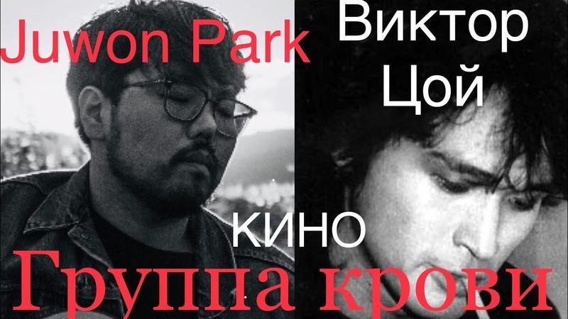 Juwon Park Группа крови КИНО Виктор Цой