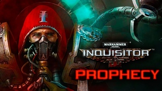 НИКТО НЕ ЖДАЛ... Warhammer 40,000: Inquisitor - Prophecy