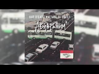 GUF (feat. СИЧЕТЫРЕ, DJ Cave)  Авиарежим _ Official Audio