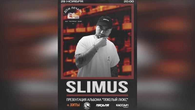 Приглашение Slimus в Екатеринбург 29.11