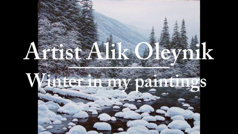 Winter in my paintings. Artist Alik Oleynik