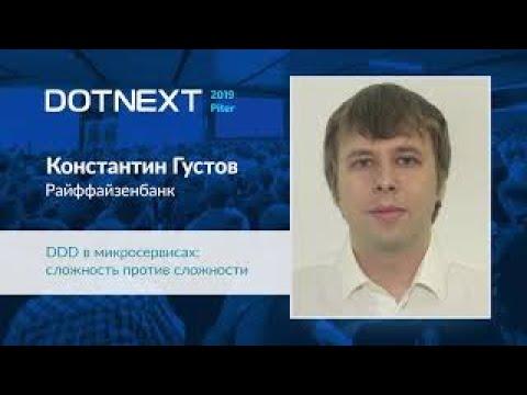 Константин Густов — DDD в микросервисах сложность против сложности