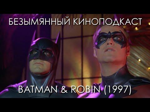 Бэтмен и Робин (1997) - Безымянный Киноподкаст
