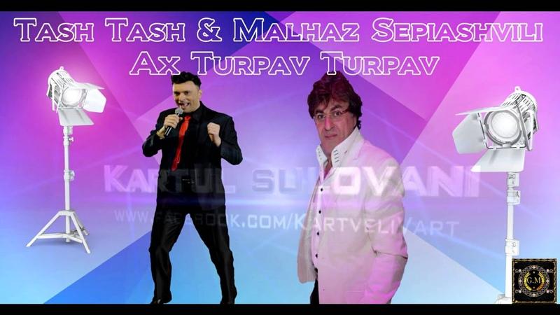 Tash Tash Malhaz Sepiashvili - Ax Turpav Turpav (2015)
