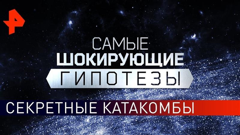 Секретные катакомбы. Самые шокирующие гипотезы (02.09.2019).