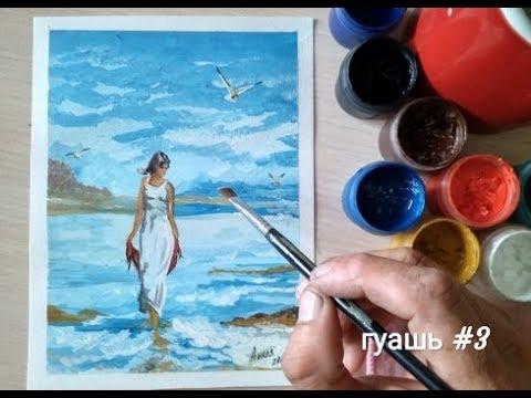 Девушка и море (гуашь)для начинающихthe girl of the sea