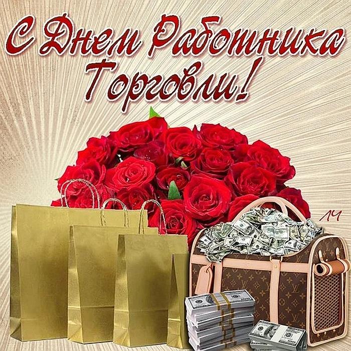 Поздравление день торговли администрация