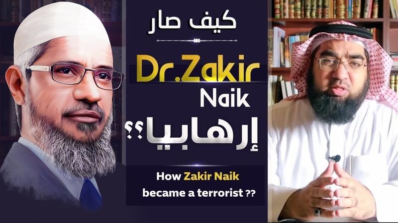 المختصر_المفيد 18   كيف صار ذاكر نايك إرهابيا1567
