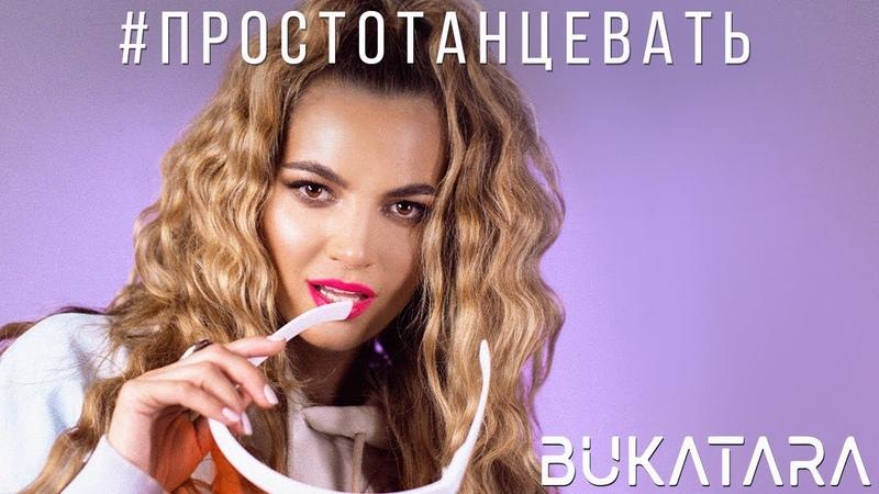 БУКАТАРА (Bukatara) - Просто танцевать / клип 2019