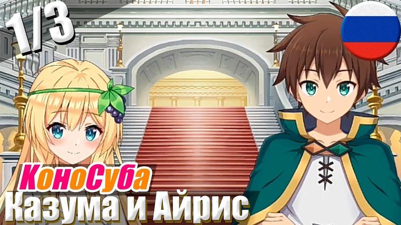 Казума Айрис и танцевальный бал ч 1 3 коносуба игра на русском