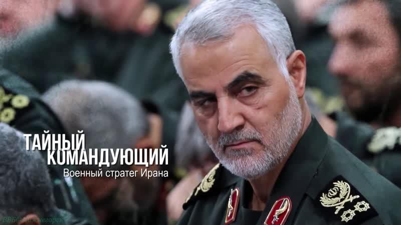 BBC Тайный командующий Военный стратег Ирана Документальный история расследование 2019