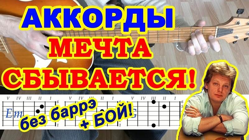 Мечта сбывается Аккорды ♫ Юрий Антонов ♪ Разбор песни на гитаре 🎸 Бой Текст