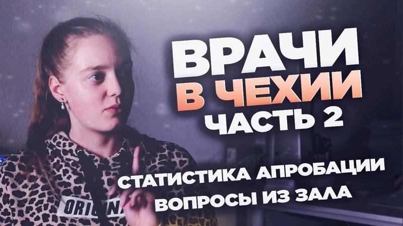 Работа для врачей в Чехии / Ольга Жерносек, ч. 2