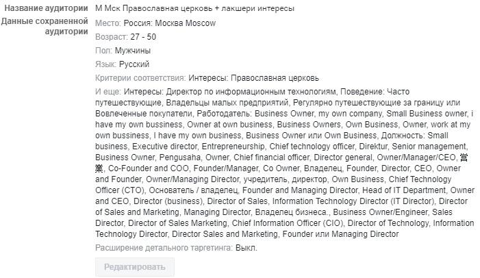 Кейс: православные ювелирные изделия в Instagram, изображение №3